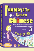 Fun Ways to Learn Chinese (III) (2 DVD + Text + Word Cards)