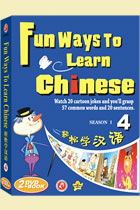 Fun Ways to Learn Chinese (IV) (2 DVD + Text + Word Cards)