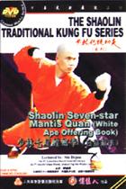 Shaolin Seven-star Mantis Quan - White Ape Offering Book