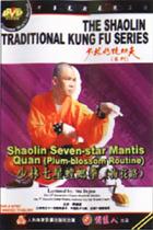 Shaolin Seven-star Mantis Quan - Plum-blossom Routine