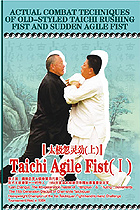 Actual Combat Techniques of Old-styled Taichi Rushing Fist and Sudden Agile Fist - Taichi Agile Fist (I)