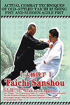 Actual Combat Techniques of Old-styled Taichi Rushing Fist and Sudden Agile Fist - Taichi Sanshou