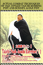 Actual Combat Techniques of Old-styled Taichi Rushing Fist and Sudden Agile Fist - Taichi Push-hands Exercise (I)