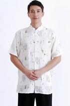 Short-sleeve Bamboo Leaves Mandarin Shirt - Cream White (RM)